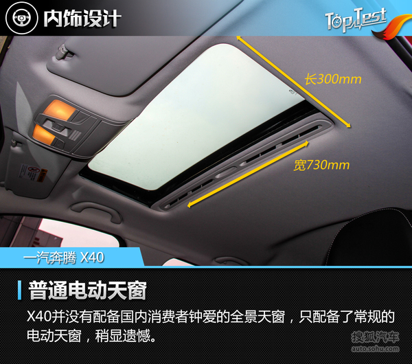 奔腾 X40 实拍 图解 图片