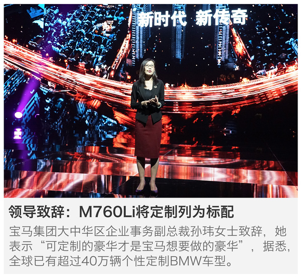 售265.8万元 宝马M760Li xDrive正式上市
