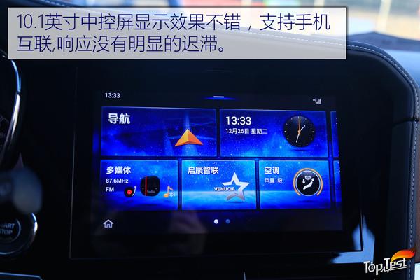 东风启辰 T70 实拍 图解 图片