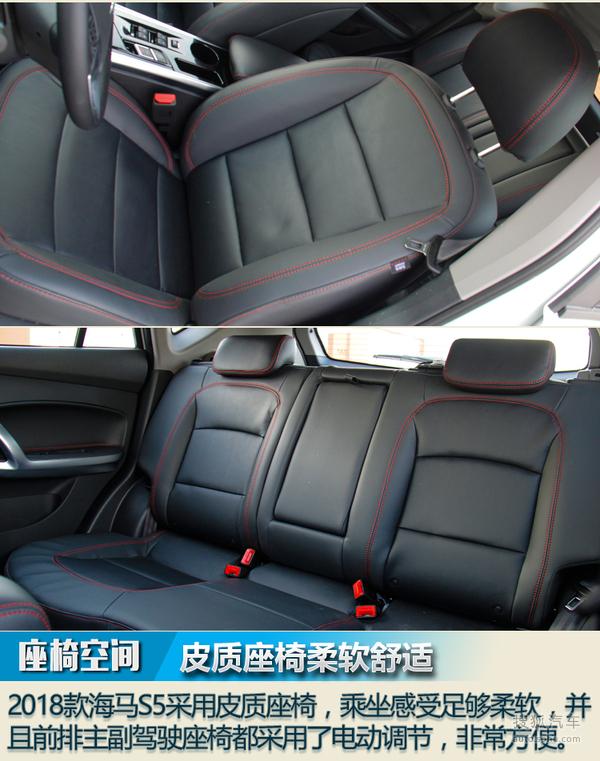 年轻派强动力SUV 体验试驾2018款海马S5