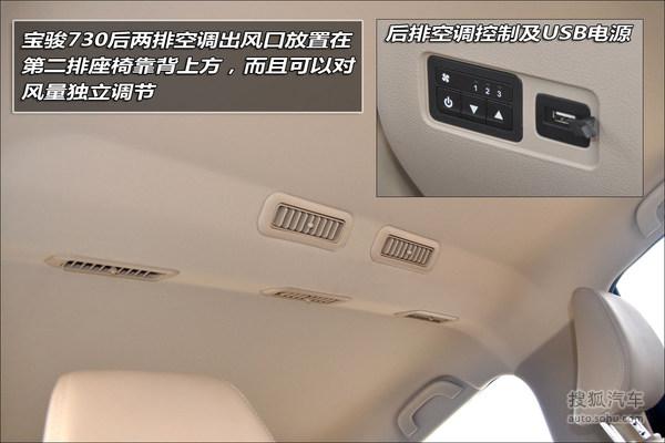 开创mpv又一细分市场 实拍宝骏730试装车