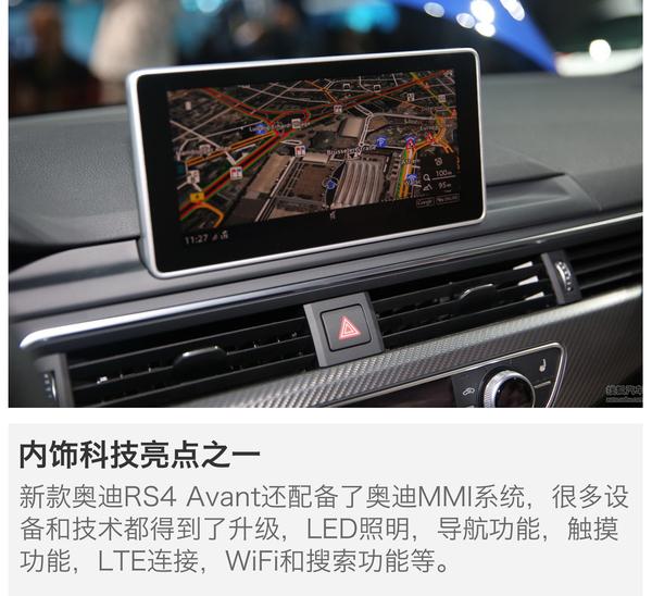奥迪 RS4 实拍 图解 图片