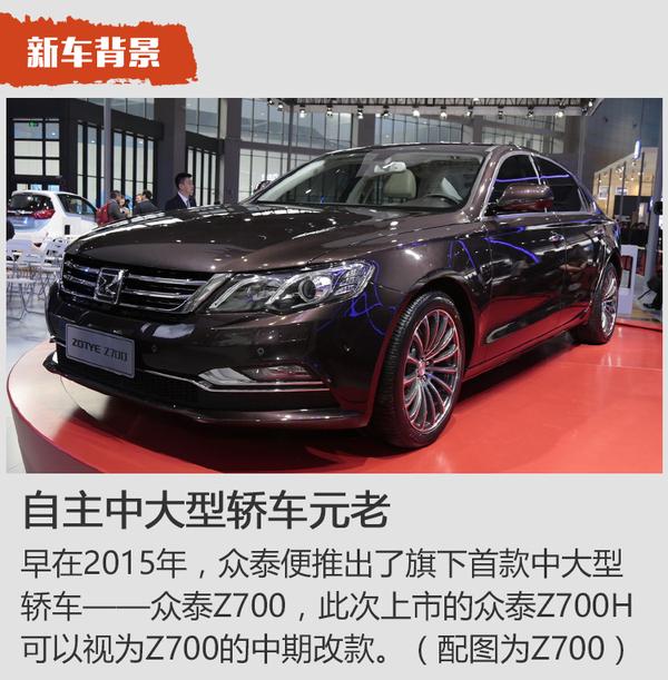 众泰Z700H将于10月12日上市 共推6款车型