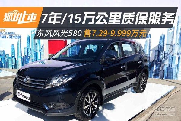 东风风光580正式上市 售价7.29-9.999万元