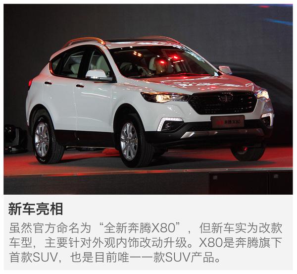 售9.98-14.78万元 一汽奔腾新款X80上市