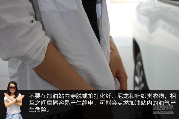 加油站内禁止穿脱拍打化纤衣物