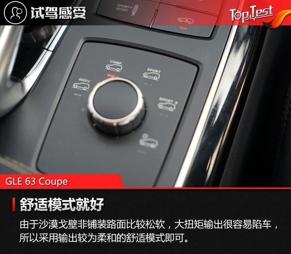 奔驰 AMG GLE轿跑SUV 实拍 图解 图片