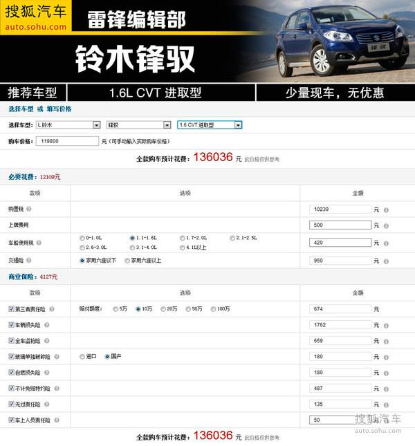 大空间/有ESP 13万元左右低油耗车型推荐