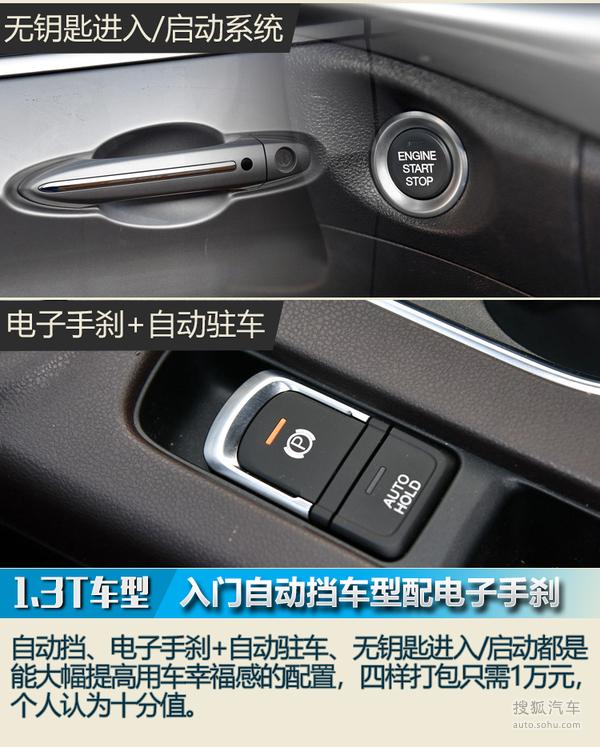 广汽传祺GA4全系导购