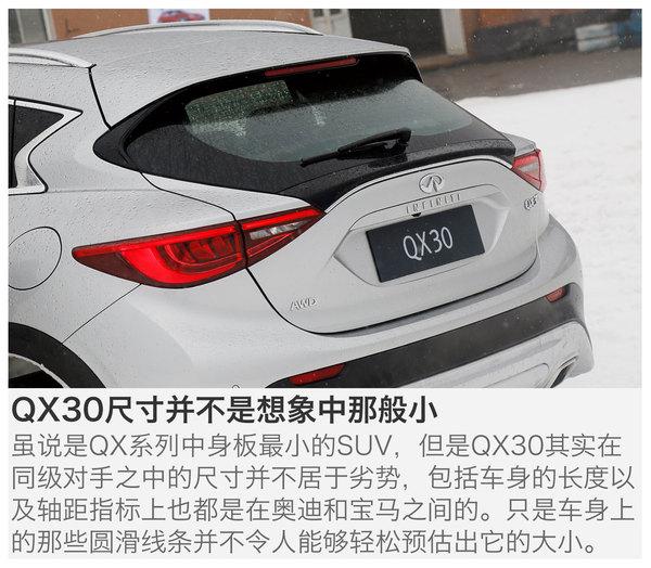 英菲尼迪 QX30 实拍 评测 图片