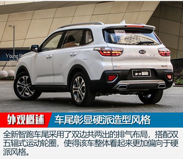 全新智跑将于4月17日上市 定位入门紧凑型SUV