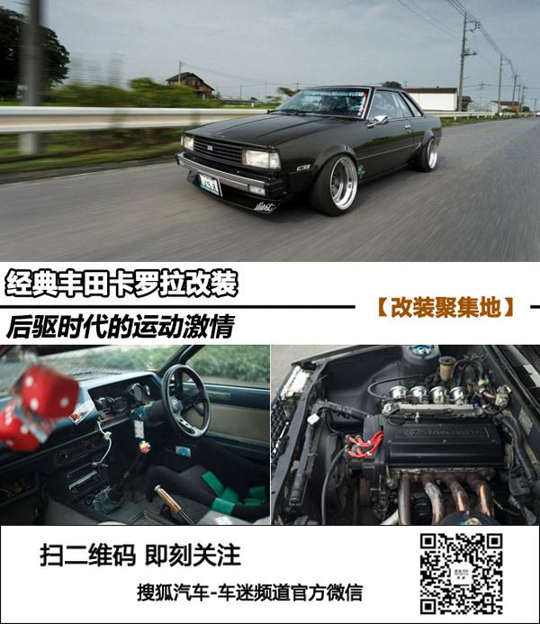 后驱时代的运动激情 经典丰田卡罗拉改装