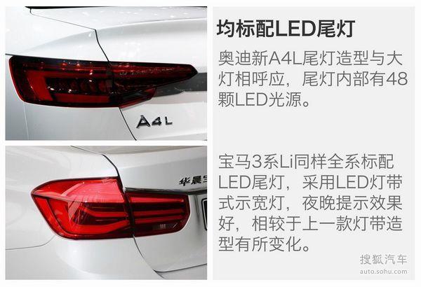 高科技配置更胜一筹 奥迪新A4L对比宝马3系Li