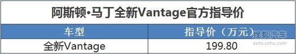 全新Vantage首发