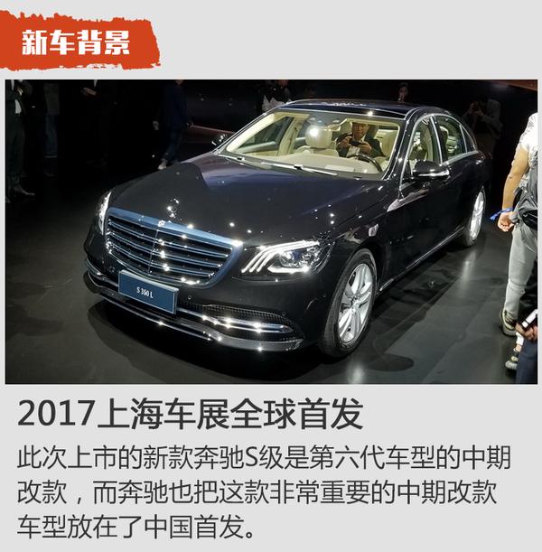 新款奔驰S级9月19日上市 预售95-155万元