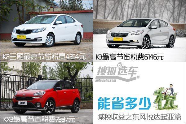 起亚购置税减半车型
