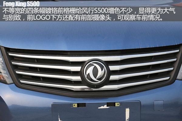 东风风行 S500 实拍 图解 图片