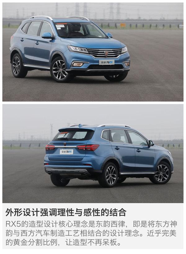 荣威 RX5 实拍 评测 图片