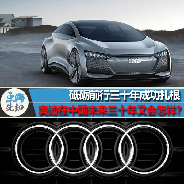 过去的三十年成功扎根,奥迪在中国的未来三十年会是怎样情景?