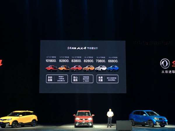 东风风神AX4正式上市 售价6.68-10.18万元