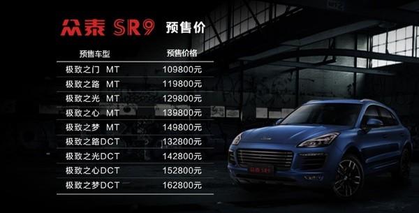 众泰SR9预售开启 预售价10.98-16.28万元