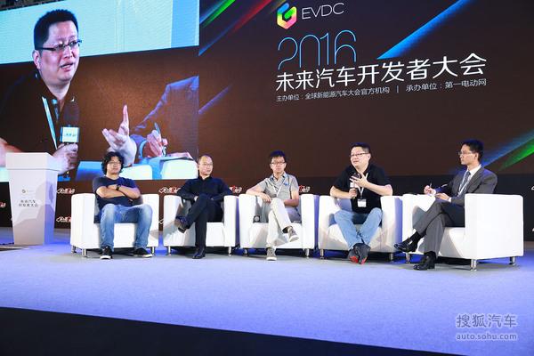 2016未来汽车开发者大会