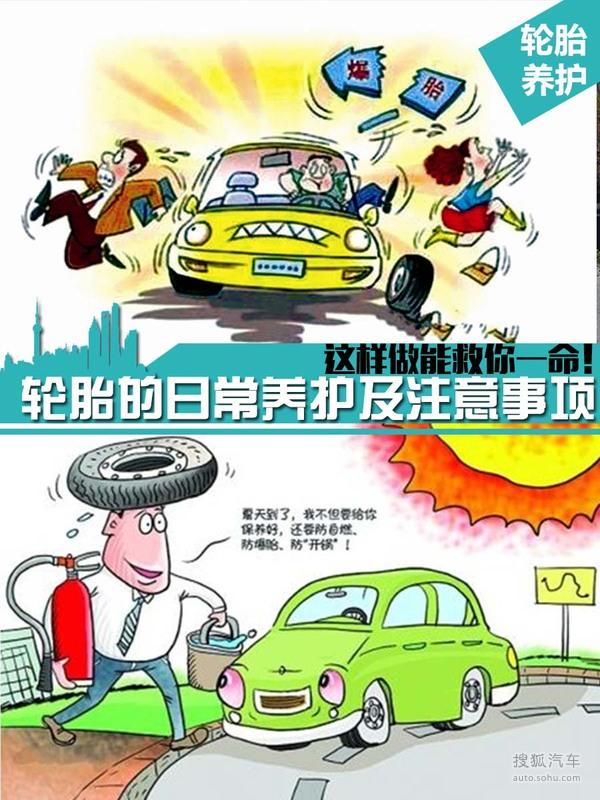 汽车轮胎养护