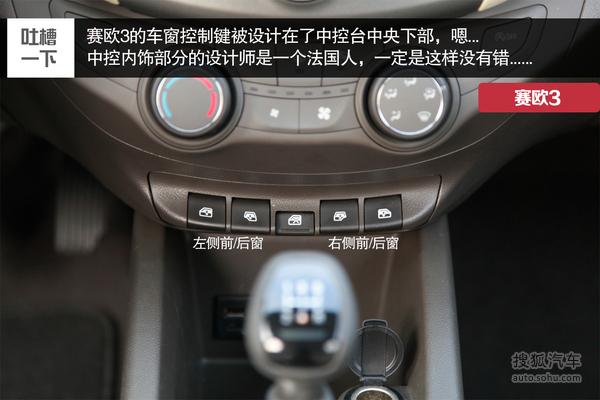 试驾评测赛欧3