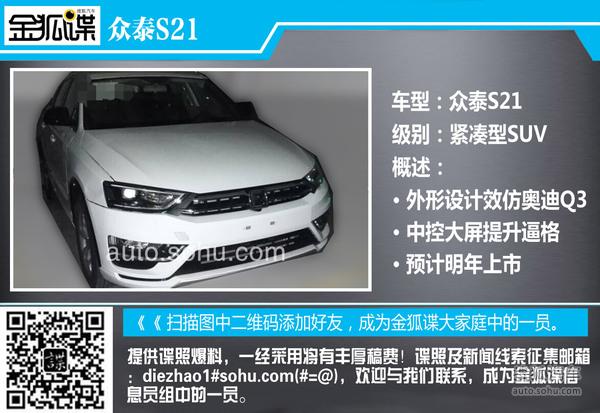 众泰S21专利申报图与实车对比