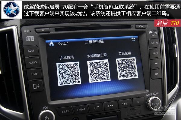 启辰t70收音机接线图