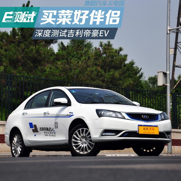 菜好伴侣 搜狐新能源测试吉利帝豪EV高清图片