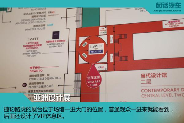 与捷豹路虎一起看亚洲设计展