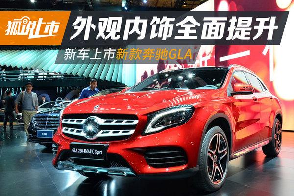 新款奔驰GLA将6月19日上市 预计27万元起