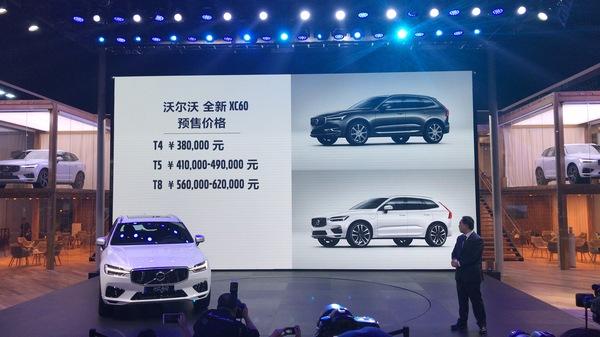 2017广州车展:国产全新XC60预售38万起