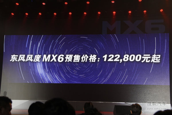 2015年1月26日东风风度MX6正式亮相