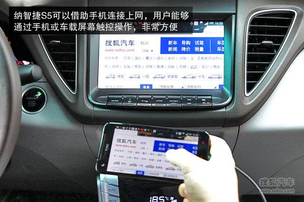 纳智捷 5 Sedan 实拍 图解 图片