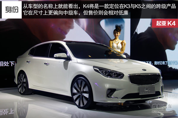 起亚K4概念车北京车展发布或9月份上市设计师最经典的话图片