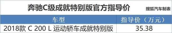 奔驰C级成就特别版上市 售价35.38万元