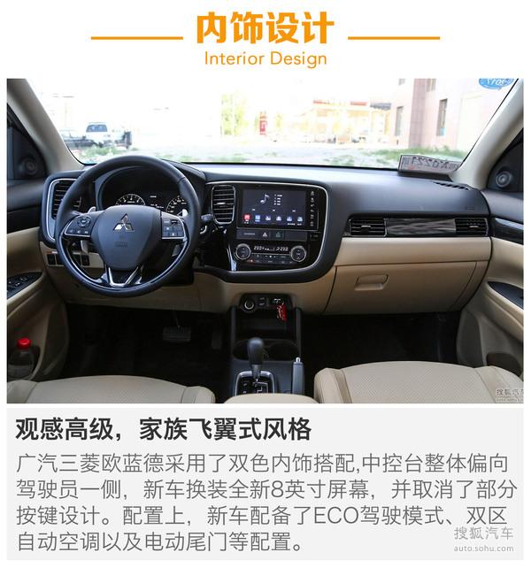 广汽三菱欧蓝德8月26日上市-搜狐