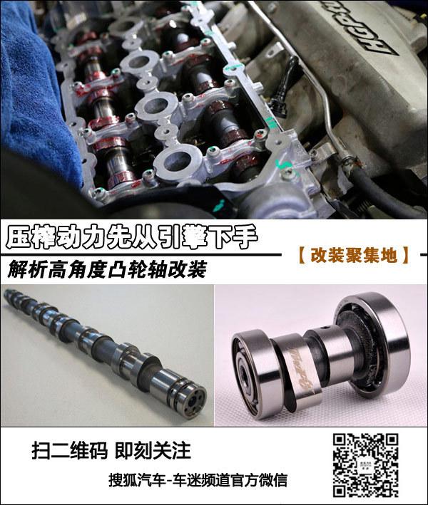 压榨动力先从引擎下手 解析高角度凸轮轴