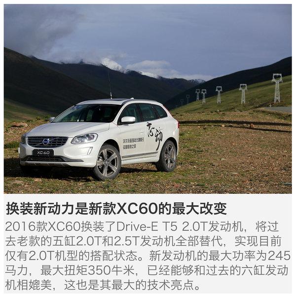 沃尔沃 XC60 实拍 评测 图片