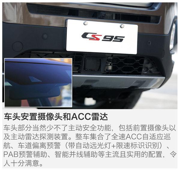 长安 CS95 实拍 评测 图片