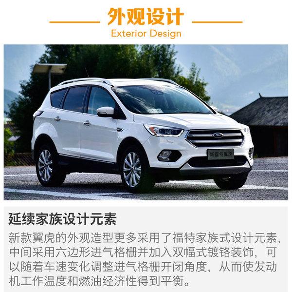 长安福特新款翼虎9月8日上市 共推7款车型