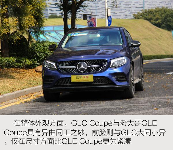 奔驰 GLC轿跑SUV 实拍 图解 图片