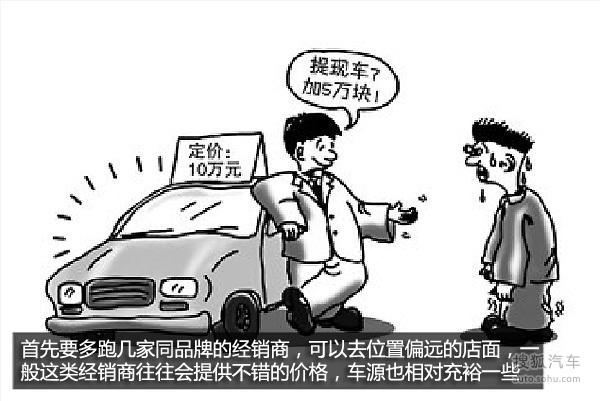 买车不再吃亏 与您聊聊常见购车骗术汇总