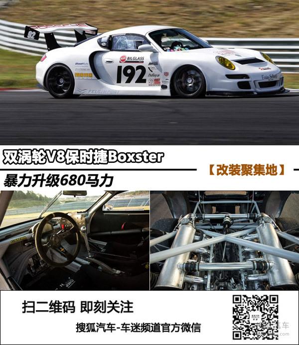 暴力升级680马力 双涡轮V8保时捷Boxster