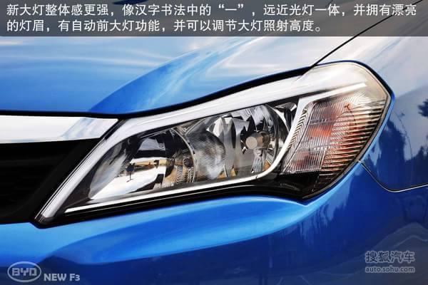 比亚迪全新f3上市_全新比亚迪F3正式上市! 售4.99-7.09万元-搜狐汽车