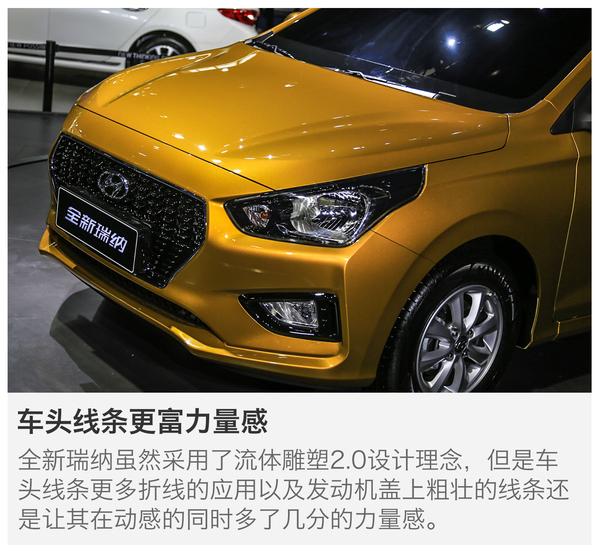 抢占入门家轿市场 北京现代全新瑞纳新车解码