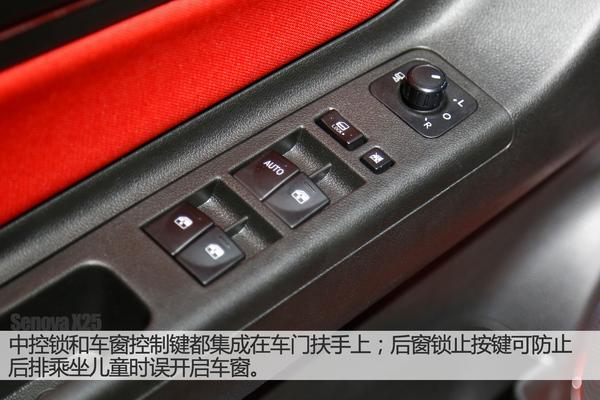 2015成都车展 北汽绅宝x25新车解码