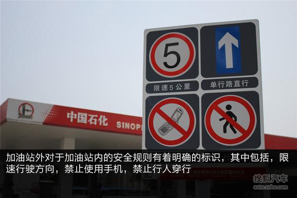 加油站入口处有明确的指示牌